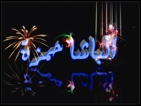اسم حمزة (2)
