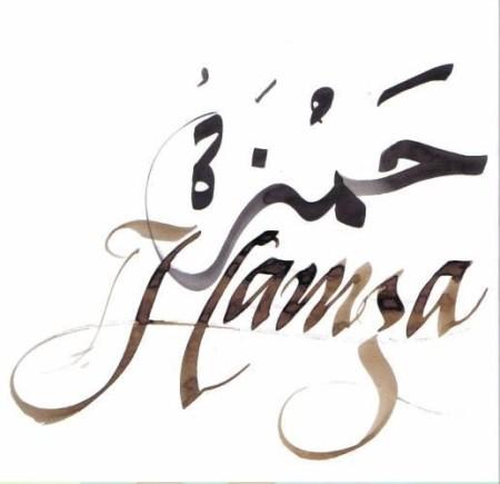 اسم حمزة (4)