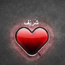 الحب شريف (2)