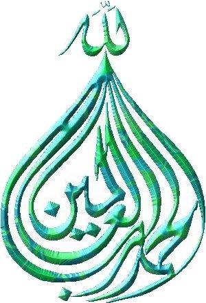 الحمدلله بخط عربي (2)