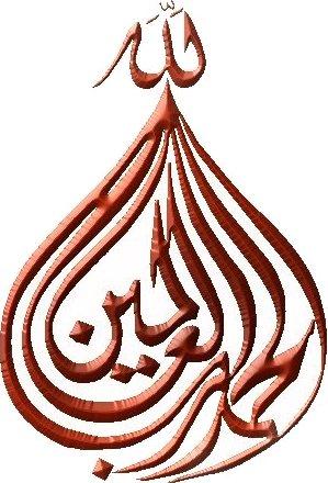 الحمدلله بخط عربي (3)