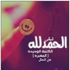 الحمدلله خلفيات ذات جودة عالية اسلامية (5)