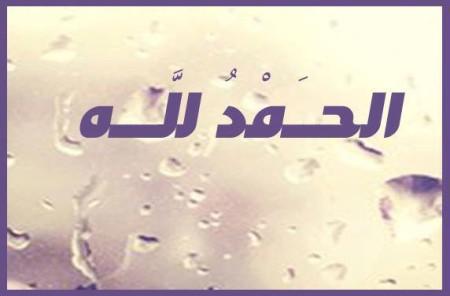 الحمدلله يارب (3)