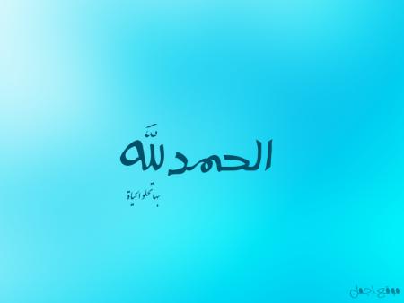 الحمدلله (1)