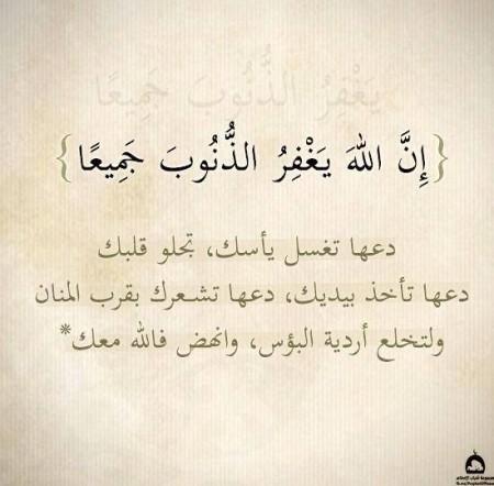 ان الله يغفر الذنوب جميعا
