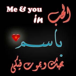 باسم  (2)