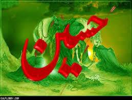 حسين (1)