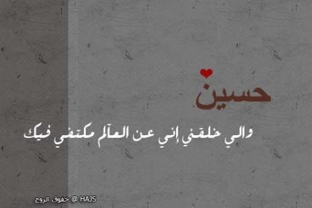 حسين (2)