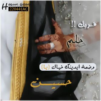 حسين (3)
