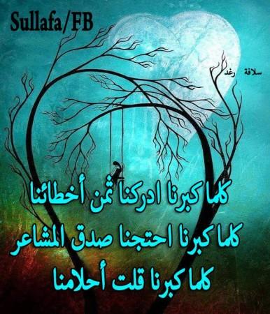 حكم للحياه (3)