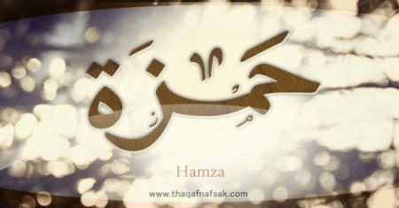 حمزة (4)