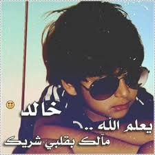 خالد رمزيات (1)