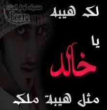 خالد رمزيات (3)