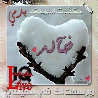 خالد صور (1)