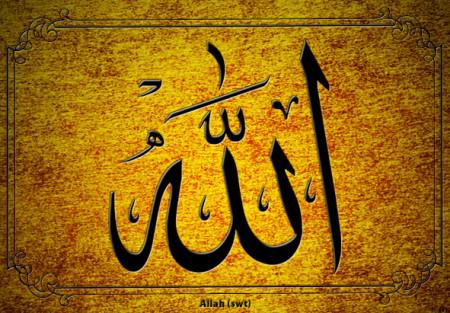 خلفيات اسلامية دينيه مكتوب عليها الله (5)