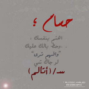 خلفيات اسم حسام (1)