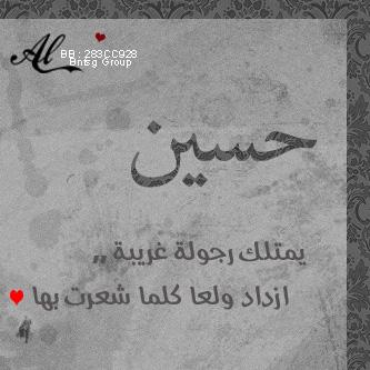 خلفيات اسم حسين (1)