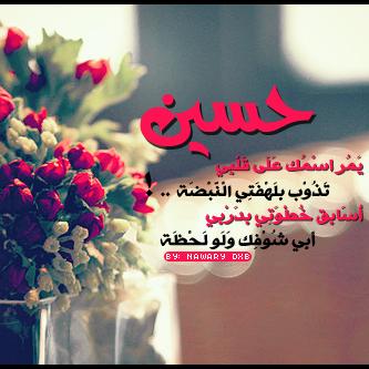 خلفيات اسم حسين (4)