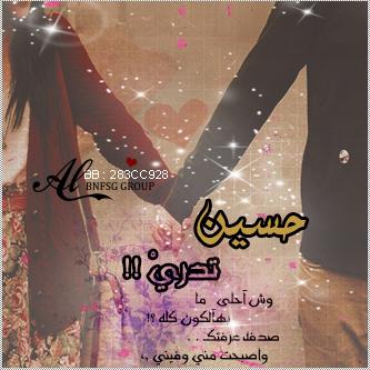 خلفيات اسم حسين (5)