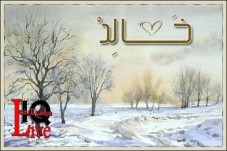 خلفيات اسم خالد (2)