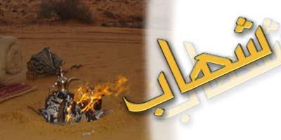 خلفيات اسم شهاب (1)
