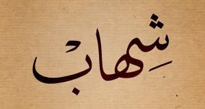 خلفيات اسم شهاب (2)