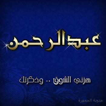 خلفيات اسم عبدالرحمن (1)