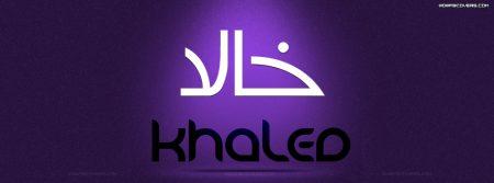 خلفيات خالد (3)