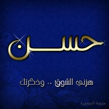 خلفيات ورمزيات بأسم حسن (1)