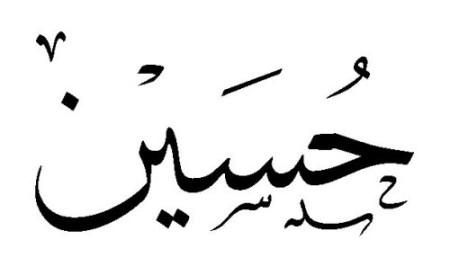 خلفيات ورمزيات حسين (1)