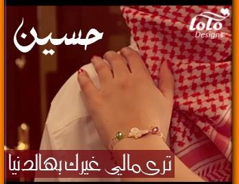 خلفيات ورمزيات حسين (2)