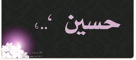 خلفيات ورمزيات حسين (4)