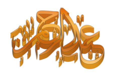 خلفيات ورمزيات عبدالرحمن (1)