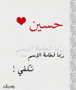 رمزيات اسم حسين (2)