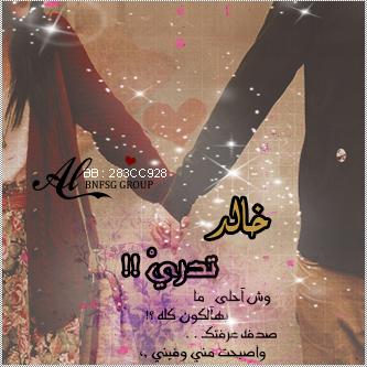 رمزيات اسم خالد (1)