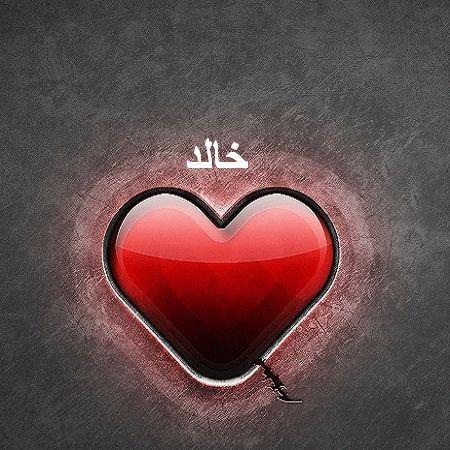 رمزيات اسم خالد (6)