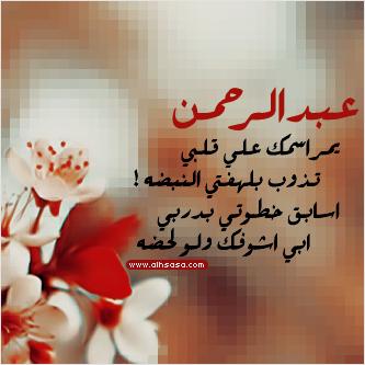 رمزيات اسم عبدالرحمن (1)