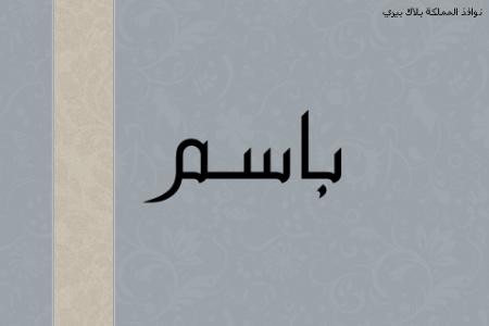 رمزيات بأسم باسم (1)