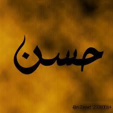 رمزيات حسن (2)