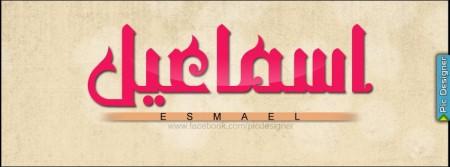 صور اسماعيل (2)