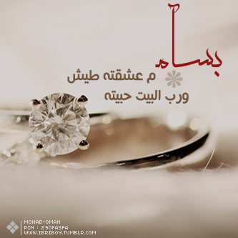 صور اسم بسام (1)