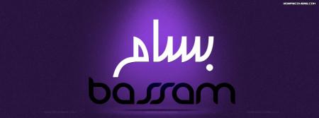 صور اسم بسام (2)