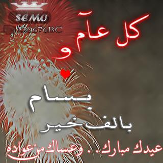 صور اسم بسام (3)