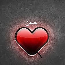 صور اسم حسن (2)
