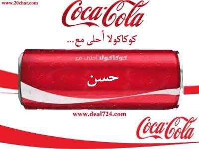 صور اسم حسن (4)