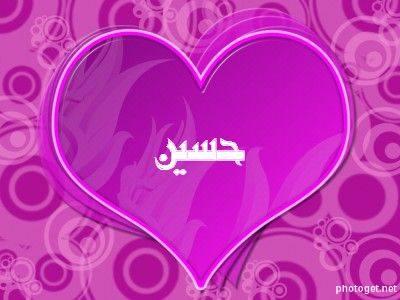 صور اسم حسين (2)