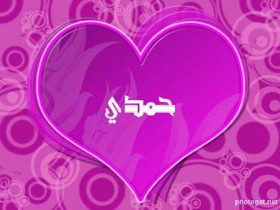 صور اسم حمدي (3)