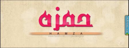 صور اسم حمزة (1)