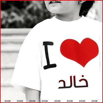 صور اسم خالد رمزيات وصور خلفيات (2)