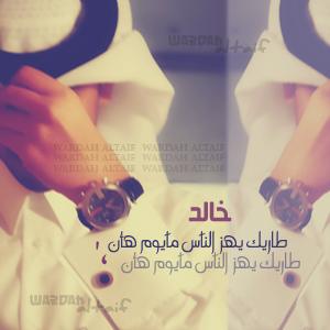صور اسم خالد رمزيات وصور خلفيات (3)